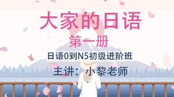 海外之窗免费日语初级学习课程