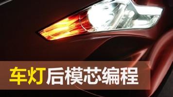 车灯后模芯编程-数控模具