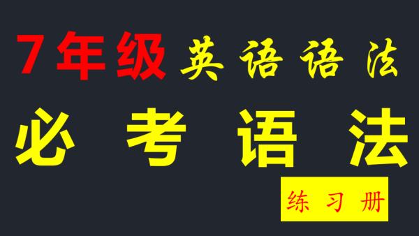 7年级/初一必考英语语法配套练习册-全册-张奎敬教小升初
