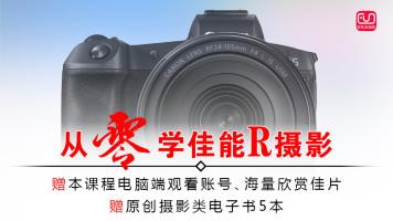 佳能R相机教程摄影理论相机操作技巧好机友摄影