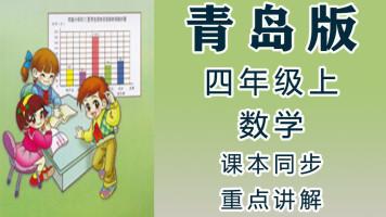 青岛版六三制小学数学四年级(上册)同步教学