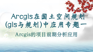 Arcgis在国土空间规划(gis与规划)中应用专题一___Arcgis前期分析