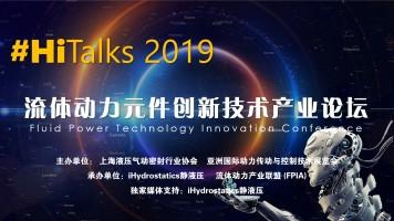 #HiTalks 2019 | 流体动力元件创新技术产业论坛