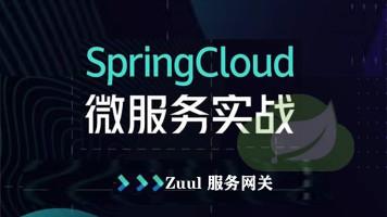 Spring Cloud微服务实战-Zuul 服务网关