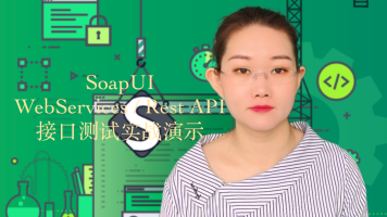 SoapUI + WebServices / Rest API 接口测试实战演示