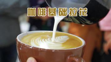 咖啡基础拉花课程