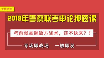 2019警察联考申论终极密押课