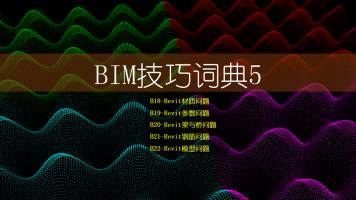 BIM技巧词典5
