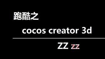 跑酷之cocoscreator3d简单实现