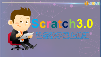 scratch3.0基础入门课程
