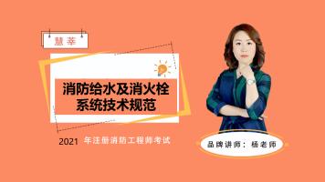 【杨丽娟】2021年消防给水及消火栓系统技术规范