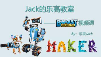 乐高BOOST(17101)视频课-Jack的乐高教室