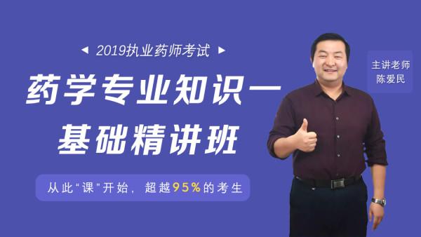 2019年执业西药师专业知识(一)基础精讲班
