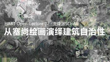 Open-Lecture 02  美国先锋派SCI-Arc:从塞尚绘画演绎建筑自治性