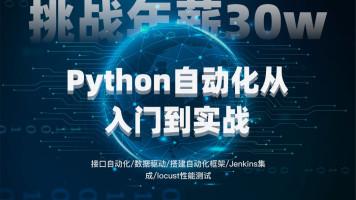 0基础python自动化项目实战班