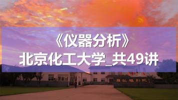 K1380_《仪器分析》_北京化工大学_共49讲