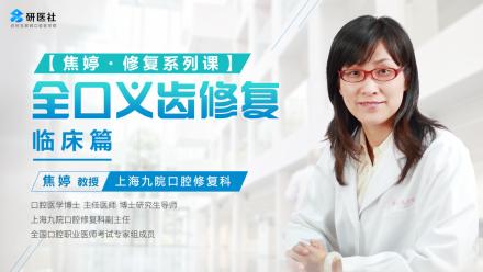【焦婷 • 修复系列课】全口义齿修复(临床篇)