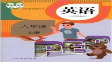 新人教版pep英语六年级上册课本精讲视频