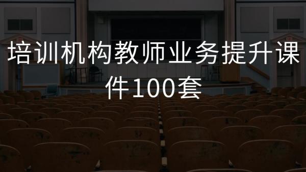 培训机构教师业务提升课件100套