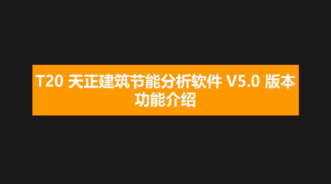 T20 天正建筑节能分析软件 V5.0 版本功能介绍