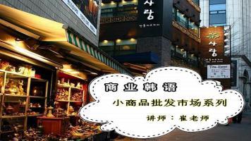 商务韩语--小商品市场系列(总共10讲)