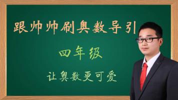 跟帅帅老师刷四年级数学思维导引【基础部分】
