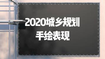 2020NEW城乡规划手绘(城市规划、城规、线稿、马克、规划)