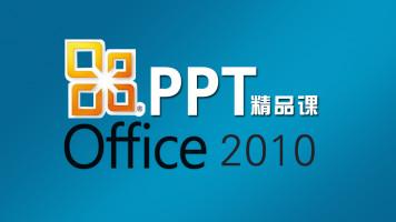 PPT专家讲授精品课堂/PPT课件/PPT制作/PPT设计