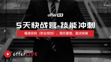 【offer LIVE】求职技能公开课-5天快战营
