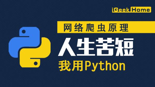 极客营-Python网络爬虫原理