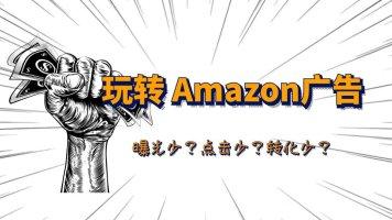 Amazon广告课程:老于教你玩转亚马逊广告