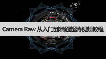 Camera Raw从入门到精通超清视频教程