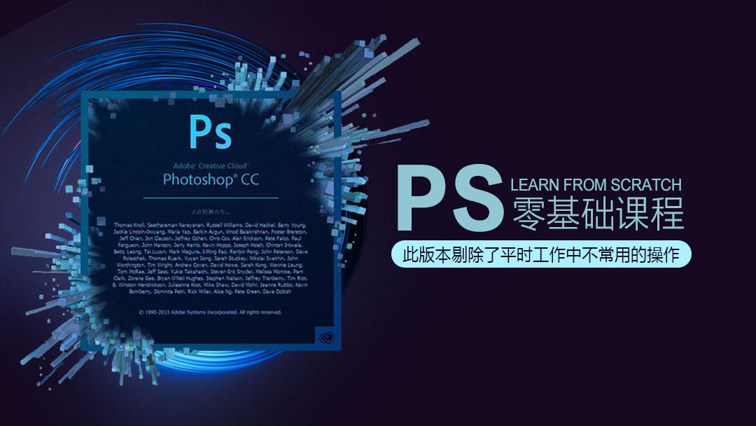 PS免费零基础软件操作抠图  简单海报制作  系统基础课
