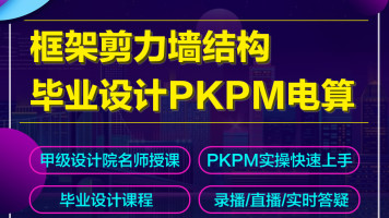 框架剪力墙结构设计-新手PKPM实操快速上手
