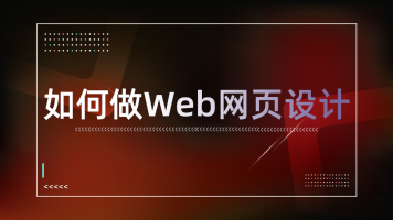 Web网页设计零基础入门