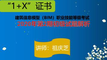"""1+X""建筑信息模型(BIM)初级2020年第2期试题解析"