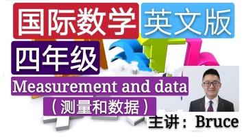【精品课】四年级小学国际英文数学(测量和数据)