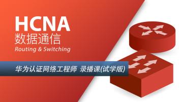 HCIA|HCIP|HCIE华为认证网络工程师系列公开课