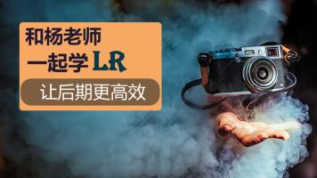 Lightroom/LR入门到精通VIP系统课程【摄影后期必备技能】