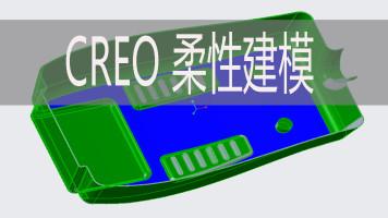 creo5.0 柔性建模视频教程