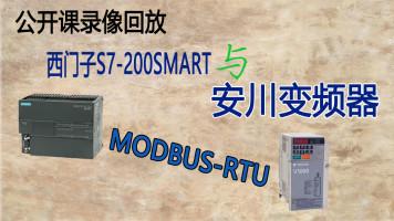 西门子S7-200SMART与安川变频器Modbus RTU通讯实操讲解