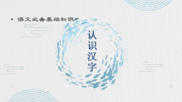 语文必备基础知识之认识汉字