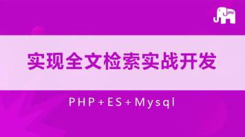PHP+ES+Mysql实现全文检索
