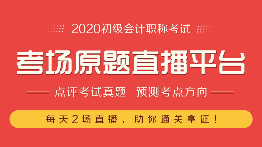 2020初会考场原题(回忆版)直播解析