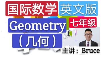 【精品课】七年级小学国际英文数学(几何)