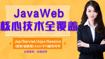 JavaWeb核心技术详解(Jsp/Servlet/Ajax/Session/反射等)