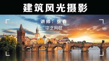 【摄影】建筑风光摄影/张春/录播/中艺