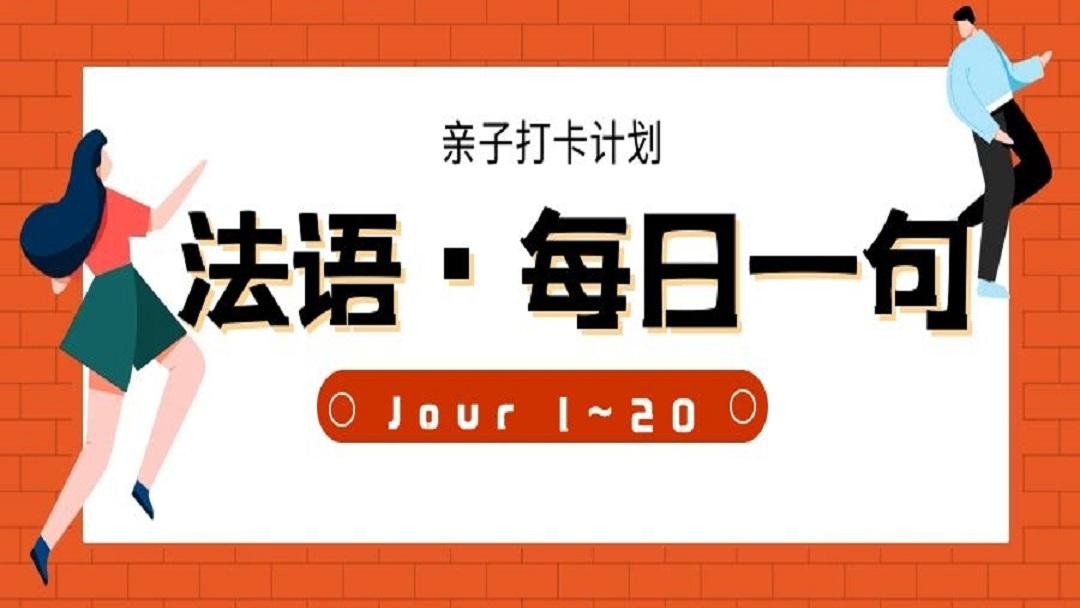 每日一句亲子法语计划 第1-20天「少儿法语」
