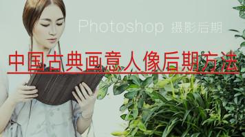 中国古典画意风格人像后期处理-神话影像