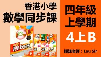 香港小学数学同步班(新思維四年級上B冊共13堂)